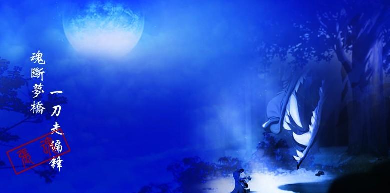 魂断梦桥:《元节》——张魂/诗
