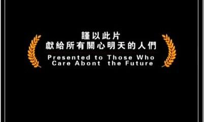 《和谐拯救危机》第五集:在媒体中新生还是毁灭(文字版+视频高清下载)