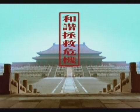 《和谐拯救危机》第四集:天时地利人和的儒家政治(文字版+视频高清下载)