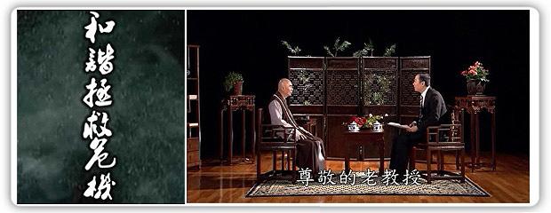 《和谐拯救危机》第二集:中华民族到了认祖归宗的时候(文字版+视频高清下载)