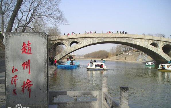 zhaozhouqiao