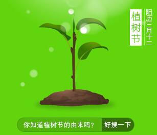 你知道植树节的由来吗?